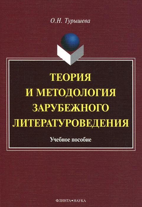 Теория и методология зарубежного литературоведения