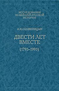 Двести лет вместе (1795-1995). В 2 частях. Часть 1