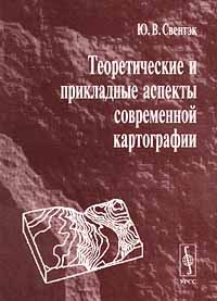 Теоретические и прикладные аспекты современной картографии