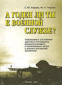 С. Ю. Ушаков, Ю. А. Тюрина