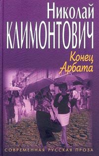 таким образом в книге Николай Климонтович