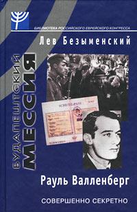 Будапештский мессия. Рауль Валленберг