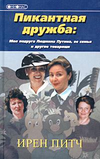 Скачать Пикантная дружба: Моя подруга Людмила Путина, ее семья и другие товарищи быстро