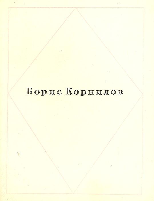 как бы говоря в книге Борис Корнилов