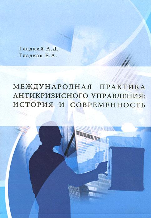 Международная практика антикризисного управления. История и современность