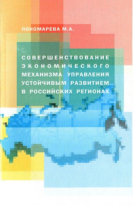 Совершенствование экономического механизма управления устойчивым развитием в российских регионах