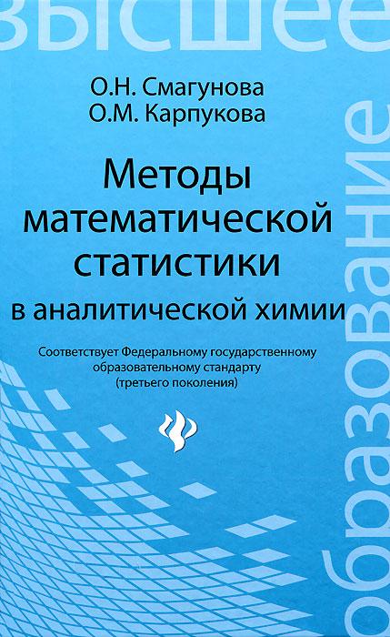 Методы математической статистики в аналитической химии