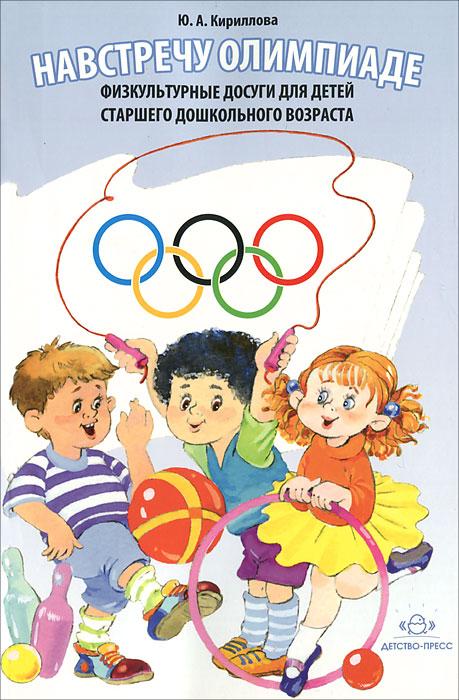 Навстречу Олимпиаде. Физкультурные досуги для детей старшего дошкольного возраста