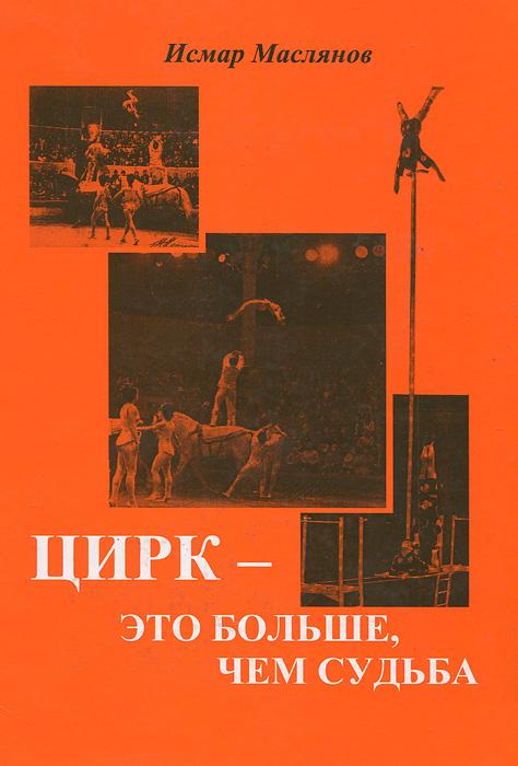 Цирк - это больше, чем судьба