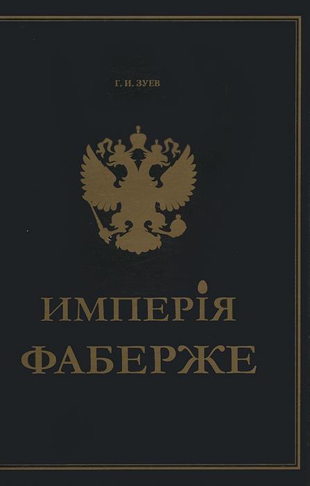 Г. И. Зуев Имперiя Фаберже