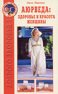 Нина Павлова Аюрведа. Здоровье и красота женщины