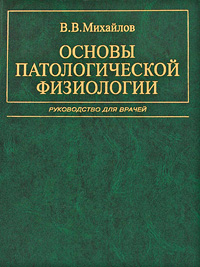 Основы патологической физиологии. Руководство для врачей