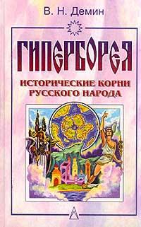 В. Н. Демин Гиперборея. Исторические корни русского народа аргументы и факты и книги