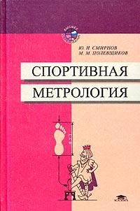 Спортивная метрология. Учебное пособие