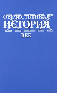Отечественная история. XIX век