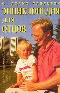 Энциклопедия для отцов