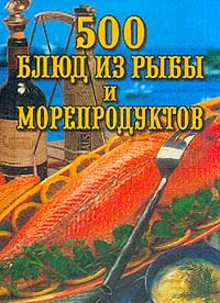 Скачать 500 блюд из рыбы и морепродуктов быстро