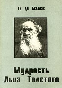 Мудрость Льва Толстого