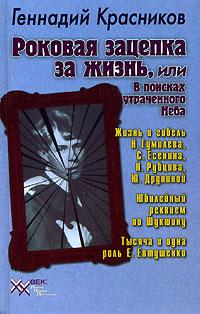 Геннадий Красников Роковая зацепка за жизнь, или В поисках утраченного Неба