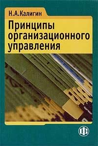 Н. А. Калигин Принципы организационного управления жидкость с охлаждающим эффектом линия duo