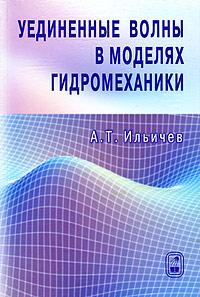 Уединенные волны в моделях гидромеханики