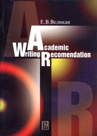 Е. В. Великая Academic Writing Recomendation / Письменная работа на английском языке