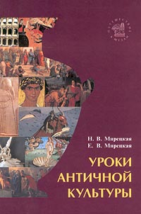 таким образом в книге Н. В. Мирецкая, Е. В. Мирецкая