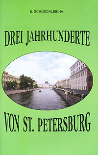 Е. Шушлебина Drei Jahrhunderte von St. Petersburg дверная ручка банан где в санкт петербурге