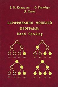 Верификация моделей программ. Model Checking случается размеренно двигаясь
