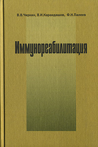 В. В. Чиркин, В. И. Карандашов, Ф. Н. Палеев. Иммунореабилитация