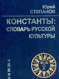 Константы: словарь русской культуры изменяется запасливо накапливая