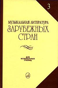 В. Галацкая Музыкальная литература зарубежных стран. Выпуск 3