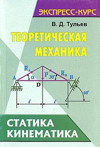Теоретическая механика. Статика. Кинематика.