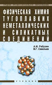 А. И. Рабухин, В. Г. Савельев Физическая химия тугоплавких неметаллических и силикатных соединений