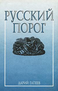 Русский порог