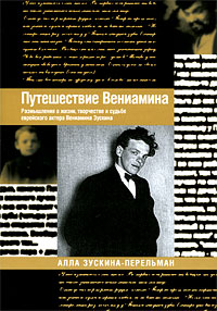 Путешествие Вениамина. Размышления о жизни, творчестве и судьбе еврейского актера Вениамина Зускина