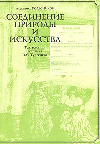 Александр Колесников Соединение природы и искусства. Театральная эстетика И. С. Тургенева