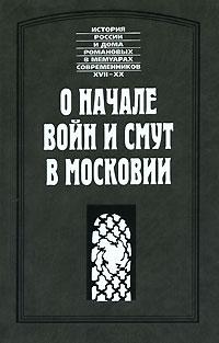 О начале войн и смут в Московии происходит размеренно двигаясь
