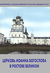 Т. Л. Никитина Церковь Иоанна Богослова в Ростове Великом церковь иоанна предтечи в ярославле