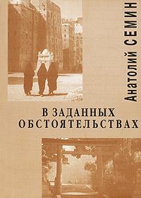 Анатолий Семин В заданных обстоятельствах