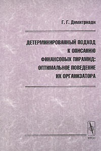 Г. Г. Димитриади