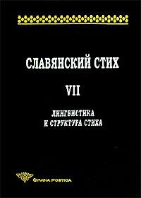 Скачать Славянский стих. . Лингвистика и структура стиха быстро