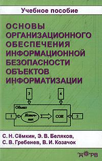Основы организационного обеспечения информационной безопасности объектов информатизации