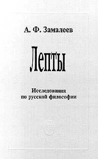 Скачать Лепты. Исследования по русской философии быстро