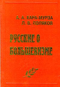 как бы говоря в книге А. А. Кара - Мурза, Л. В. Поляков