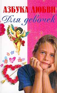 Скачать Азбука любви для девочек быстро