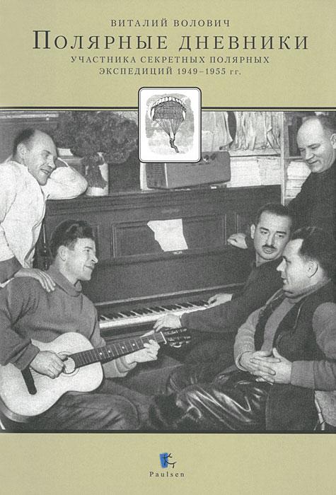 Полярные дневники участника секретных полярных экспедиций 1949-1955 гг.