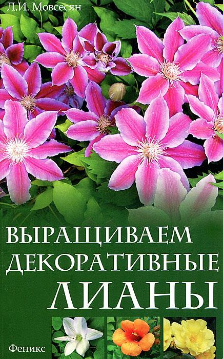 Л. И. Мовсесян Выращиваем декоративные лианы декоративные многолетние кустарники в украине