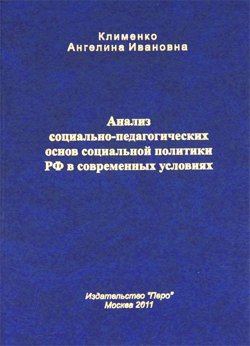 Анализ социально-педагогических основ социальной политики РФ в современных условиях