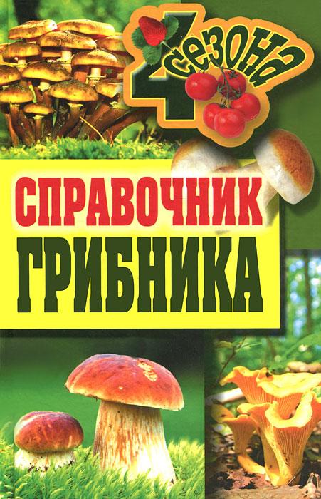 Ю. М. Манжура, И. А. Уханова. Справочник грибника